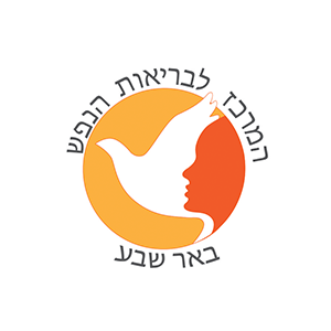 לוגו המרכז לבריאות הנפש ב''ש